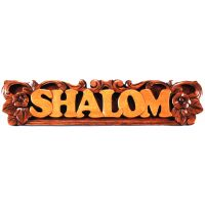 Placa decorativa din lemn - Shalom
